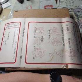 50年代 北京市 任命书 空白 货号915