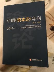 2018中国资本论年刊(第十六卷)