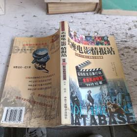 卖座电影情报站:经典VCD影片购导视指南