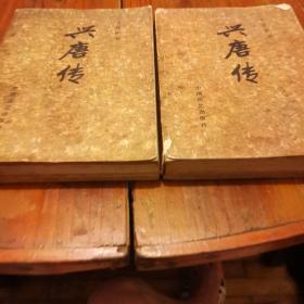兴唐传(2一3)册
