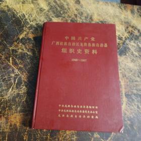 中国共产党广西壮族自治区龙胜族自治县组织史资料1948-1987