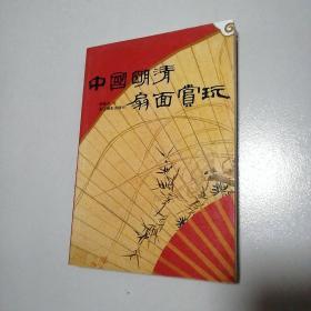 中国明清扇面赏玩