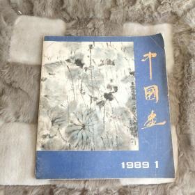 中国画1989 第一期