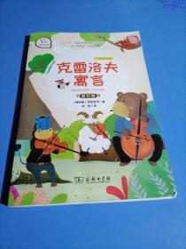 快乐读书吧1克雷洛夫寓言小学三年级下推荐阅读商务印书馆智慧熊图书
