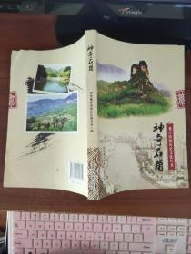神奇石角(綦江街镇历史文化丛书)