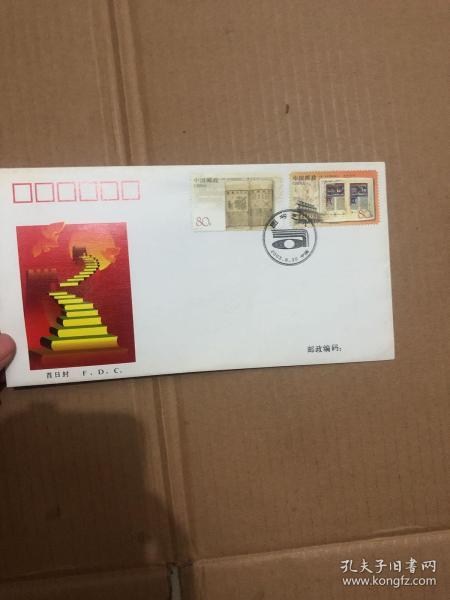 2003-19《图书艺术》(中国-匈牙利联合发行)特种邮票首日封