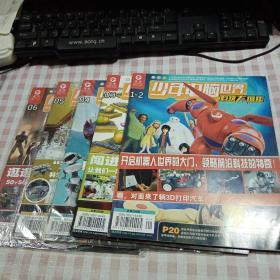 少年电脑世界科技大爆炸 2015年1-2(合刊)、3、4、5、6册(第4、5、6册有光盘) 5本合售 本商品只发快递