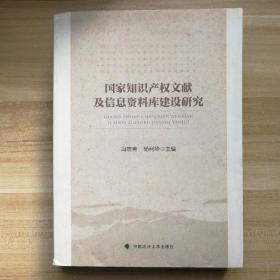 国家知识产权文献及信息资料库建设研究