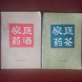 《家庭药茶》《家庭药酒》两册合售 金盾出版社 私藏 书品如图