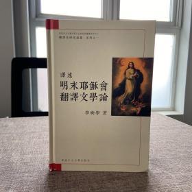品见图,有磕碰丨香港中文大学版 李奭学《譯述:明末耶穌會翻譯文學論》(精装)