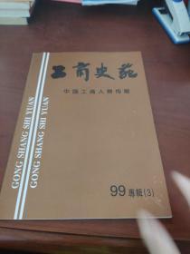 工商史苑——中国工商人物传略1999.3