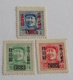 改6 华东人民邮政毛主席像邮票改值(个别邮票向下偏移)