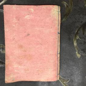 道教手稿本D070