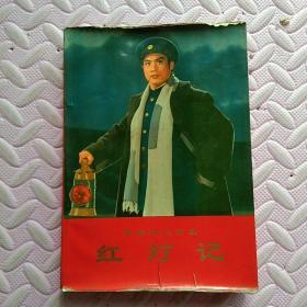 革命现代京剧《红灯记》[1972年1版1印,多彩图]