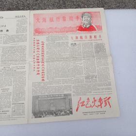 文革报纸红色火车头第64期
