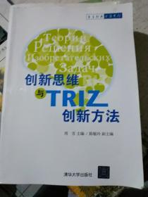 创新思维与TRIZ创新方法