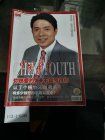中国青年2002年第16期