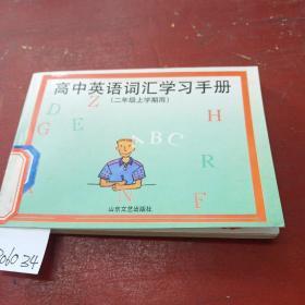 高中英语词汇学习手册