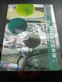 2010穿线师年鉴 秋/冬