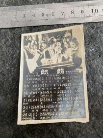 织绢 五六十年代电影插曲老照片