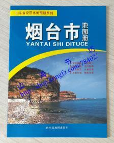烟台市地图册(山东省设区市地图册系列)9787557202910