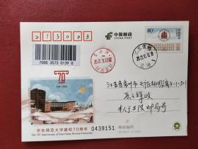 JP263华东师范大学建校七十周年首日实寄邮资片