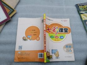 七彩课堂 英语(鲁教版)(五年级上册)
