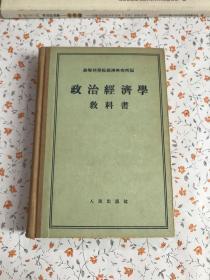 政治经济学教科书【精装本】