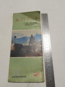 祖国在我心中 云南 广西边防部队英模事迹展览 宣传单