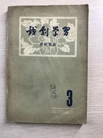 戏剧学习资料汇编 1958年2月(3)刘炳寰签名钤印(现货如图、内页干净)