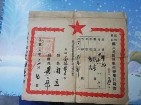1953年广东省鹤山高明县人民政府卫生营业许可证   卫生  营业2证合一  稀少