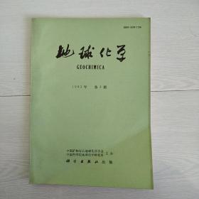 《地球化学》1993年第2期