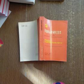 中国革命史研究荟萃1911-1949   一版一印  无勾画 实物拍图  现货 首页个人签名