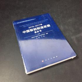 2016-2017年中国智能制造发展蓝皮书.