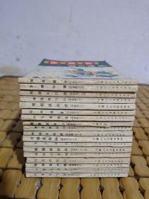 连环画 呼家将 全20册缺第15、18册【现存18册合售】
