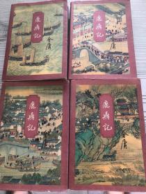 鹿鼎记(全五册)缺一。二三四五册合售