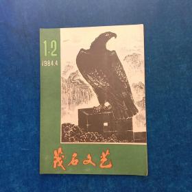 茂名文艺   1984.4     1、2合刊