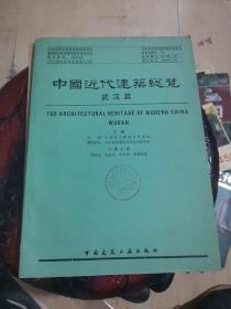 中国近代建筑总览·武汉篇