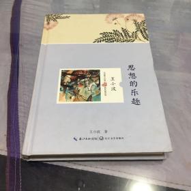 思想的乐趣(王小波 名家散文经典 精装插图版)