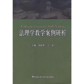 法理学教学案例研析 薄振峰,于泓 主编 中国人民公安大学出版社9787565316838正版全新图书籍Book
