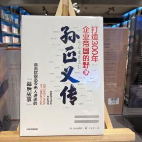 孙正义传打造300年企业帝国的野心