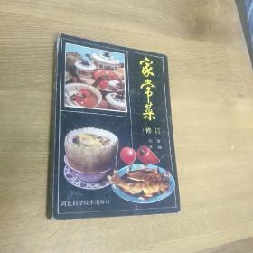 家常菜 (修订)