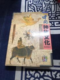 中国神秘文化百科知识(精)