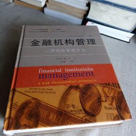 金融机构管理:一种风险管理方法