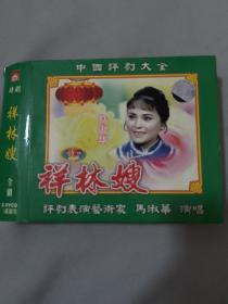 VCD 中国评剧大全 祥林嫂(3盘)