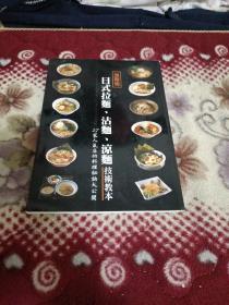 【日式料理配方】日式拉面、沾面、凉面、技术教本 进阶版 彩印本
