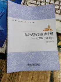 混合式教学成功手册:让课程快速上网/高校教学促进丛书