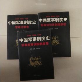 中国军事制度史(二册)