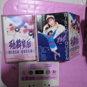 磁带:劲舞皇后