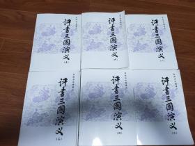 老版评书    三国演义    全6册